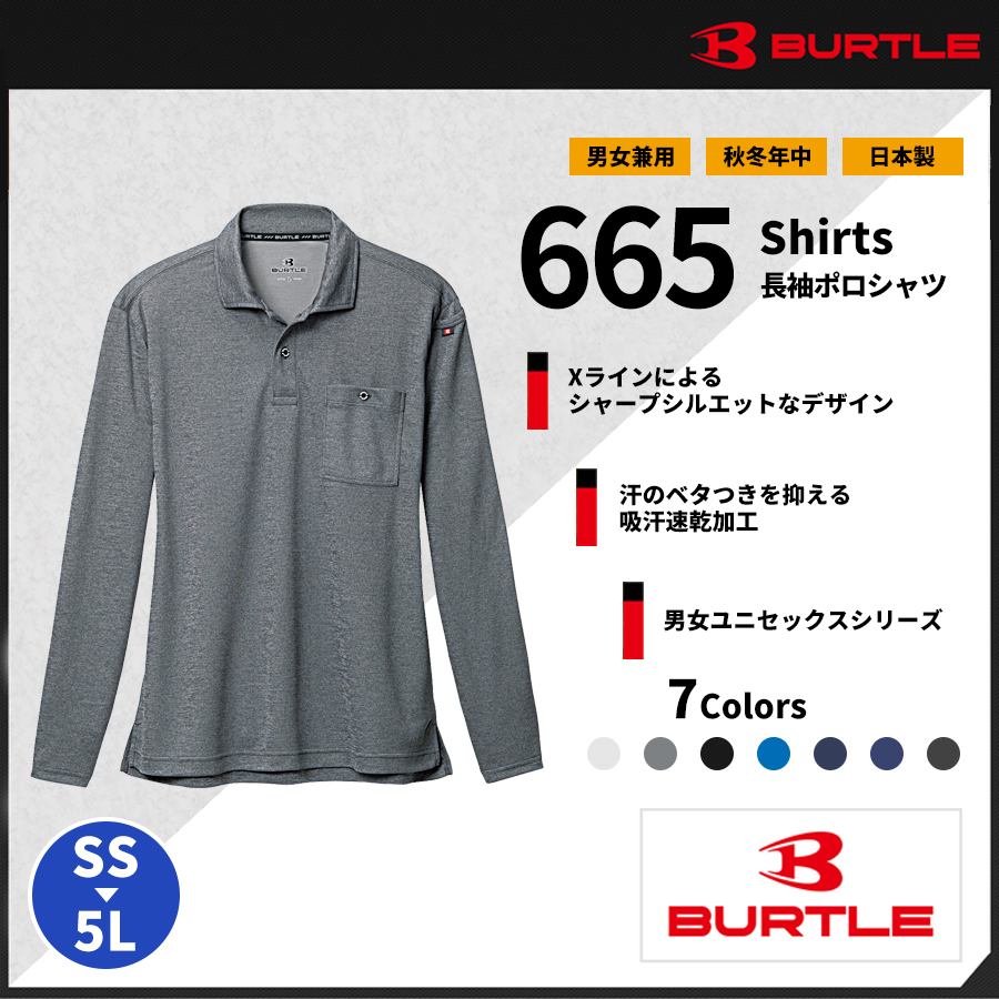 da8b1f967715cf バートル(BURTLE)作業服|665長袖ポロシャツ|バートル作業服専門通販SHOP SHIGOTO