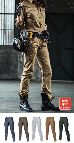 【BURTLE(バートル)】【秋・冬作業服】1509レディースカーゴパンツ