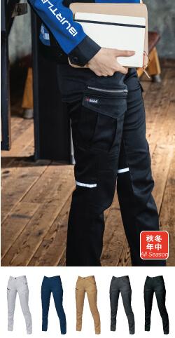 【バートル秋冬作業服】9079Rレディースカーゴパンツ