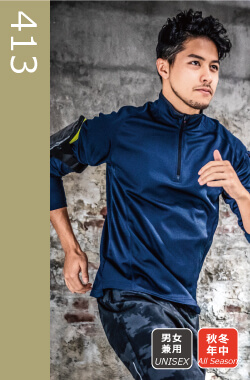 【BURTLE(バートル)】【作業服】 ドライメッシュ 長袖ジップシャツ 413