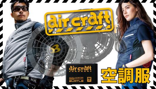 バートル空調服エアークラフト