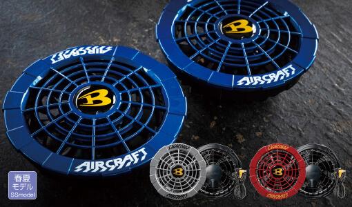 【バートル空調服用】AC241ファンユニット(限定色)