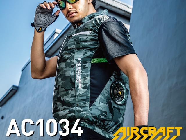 バートル(BURTLE)エアークラフトAC1034空調服。画像2