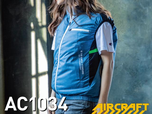 バートル(BURTLE)エアークラフトAC1034空調服。画像1