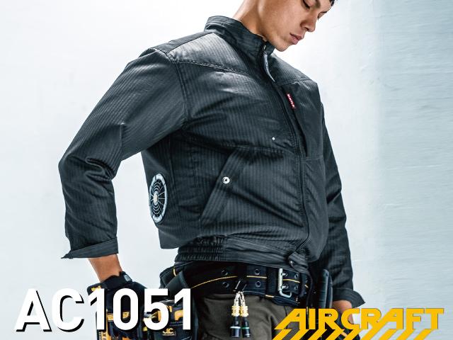 バートル(BURTLE)エアークラフトAC1051空調服。画像2