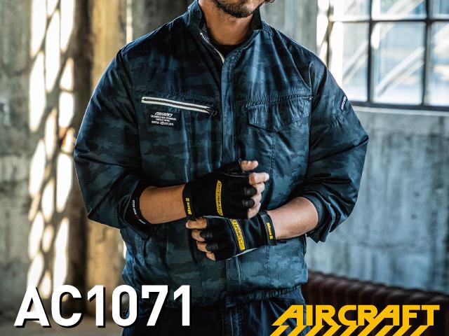 バートル(BURTLE)エアークラフトAC1071空調服。画像2