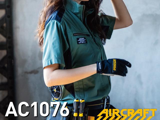 バートル(BURTLE)エアークラフトAC1076空調服。画像1