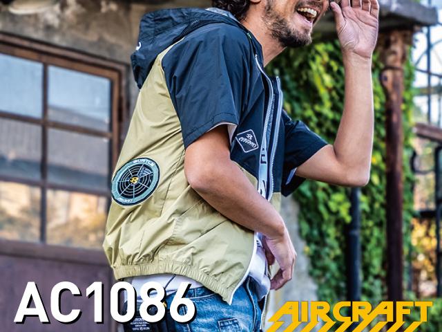 バートル(BURTLE)エアークラフトAC1086空調服。画像1