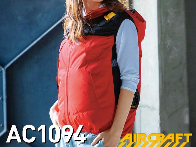 バートル(BURTLE)エアークラフトAC1094空調服。画像2