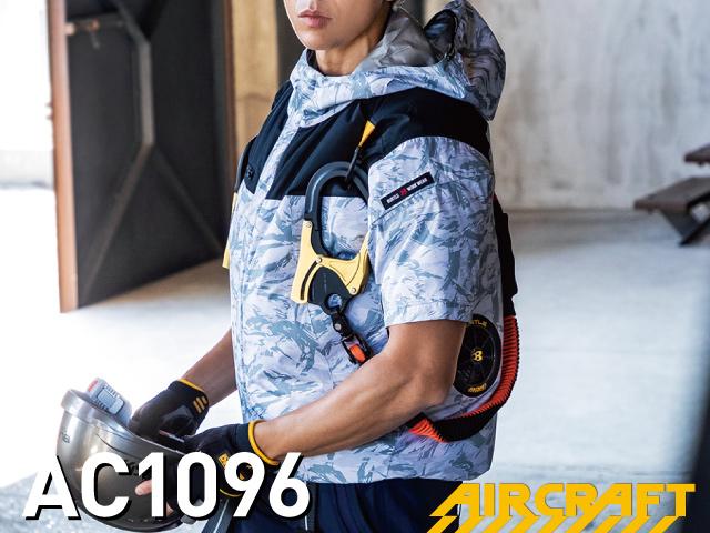 バートル(BURTLE)エアークラフトAC1096空調服。画像3
