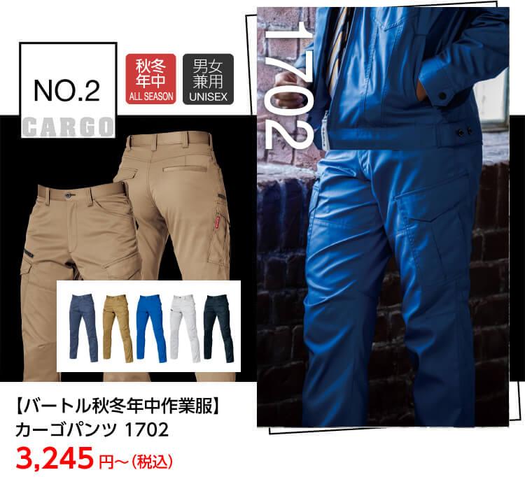 【BURTLE(バートル)】【秋冬作業服】 カーゴパンツ 1702