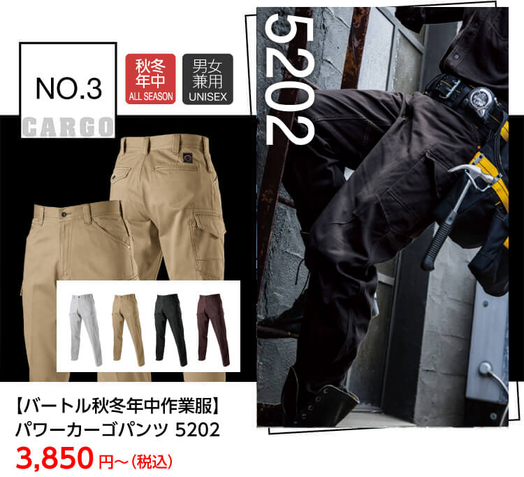 【BURTLE(バートル)】【秋冬作業服】カーゴパンツ 5202