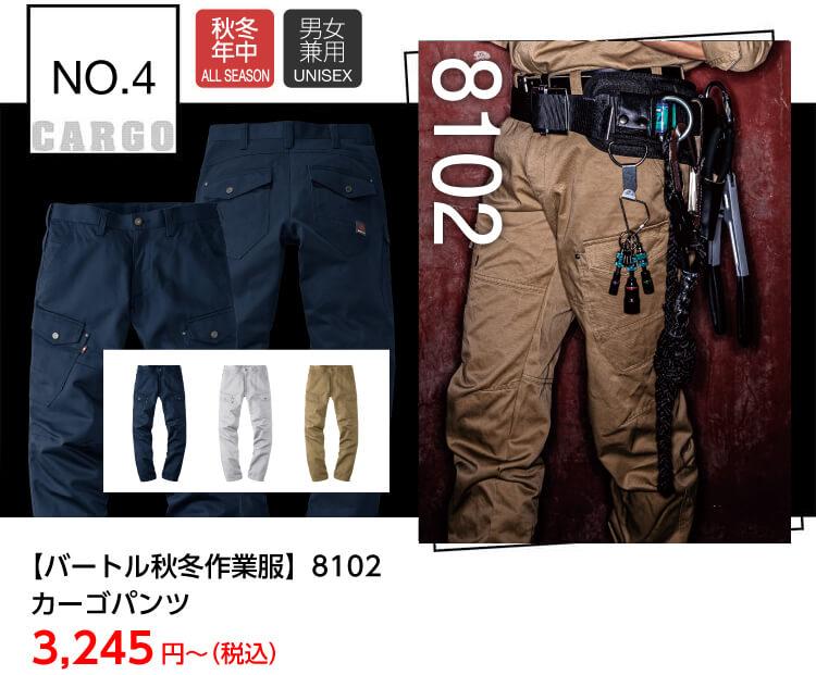 【BURTLE(バートル)】【秋冬作業服】カーゴパンツ 8102