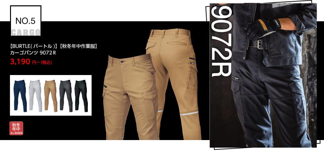 【BURTLE(バートル)】【秋冬作業服】カーゴパンツ 9072R